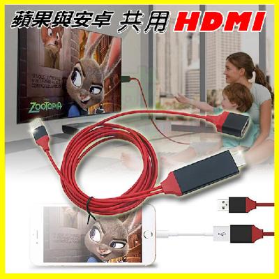 蘋果/安卓通用MHL轉HDMI高清電視影音轉接線TypeC/iPhone平板USB雙用HDTV同屏器 (4.7折)