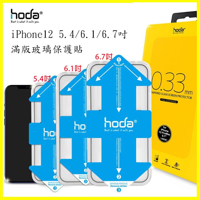 hoda iphone12 mini/pro/max 3d保護貼 黑框0.33m滿版玻璃保護貼