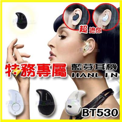 超迷你藍芽耳機 特務H隱形4.0藍牙耳機【HANLIN-BT530】支援Line通話 MP3 (6.3折)