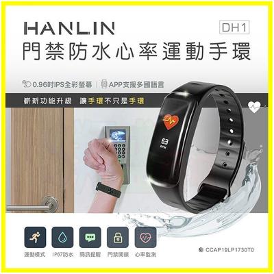 HANLIN DH1 門禁感應運動防水心率手環 IPS全彩螢幕 (4.1折)