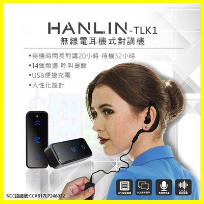 HANLIN-TLK1 無線電耳機對講機 無限電耳掛式調頻對講機 無線對講機 USB充電器 (7折)