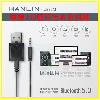 HANLIN-USB2M 雙模USB藍芽接收器 車用藍牙接收器 電視音響發射器 音箱MP3變藍芽喇叭 (3.3折)