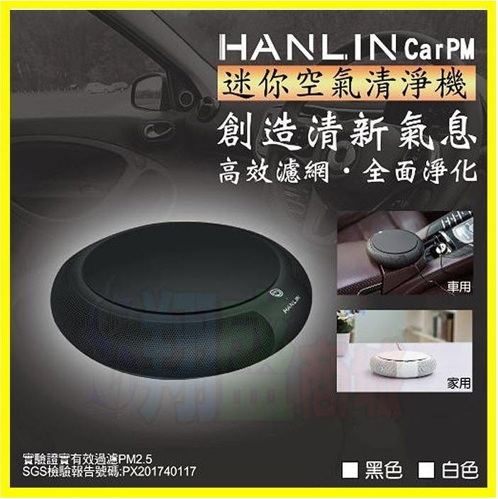 hanlin carpm 對抗pm2.5 迷你空氣清淨機 sgs認證 家用/車用空氣淨化器 抗過敏