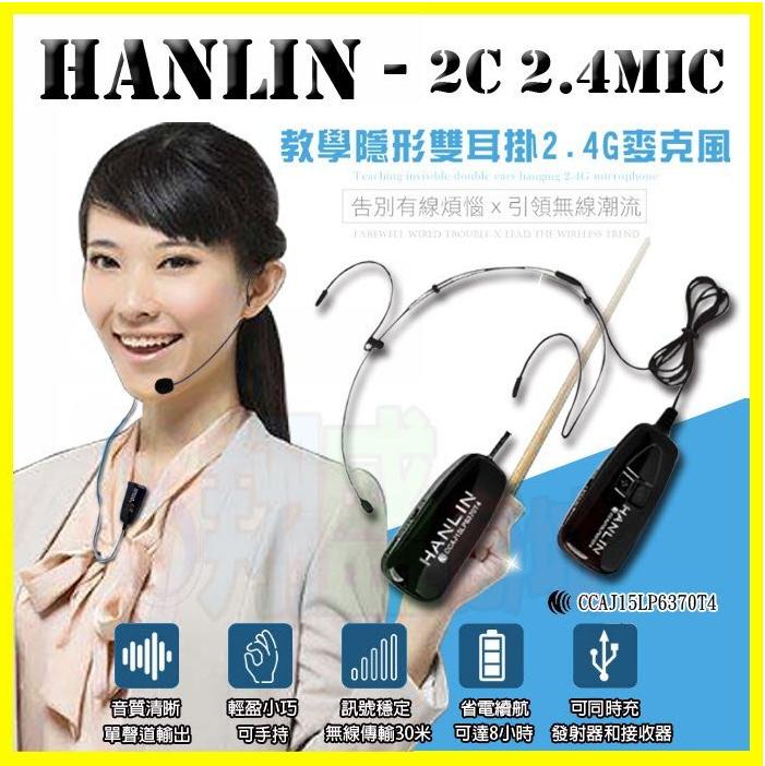 hanlin-2c 2.4g無線mic麥克風 教學隱形雙耳掛頭戴 隨插即用 藍芽喇叭 藍牙音箱音響