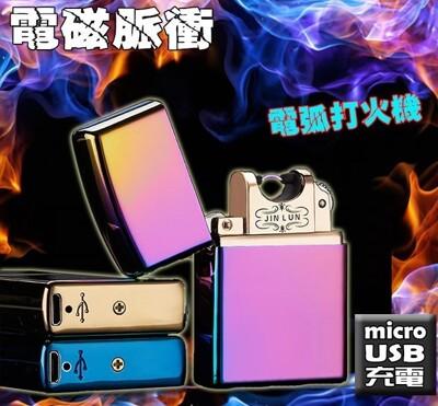 電磁脈衝電弧打火機 USB充電式 防風打火機 電子點煙器 可用 行動電源/充電器充電