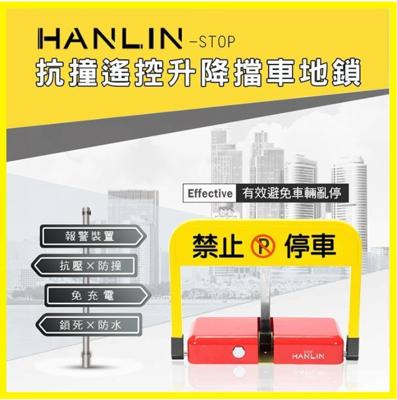 HANLIN STOP 抗撞遙控升降擋車地鎖 禁止停車 標示 標語 請勿停車告示牌 自動立牌 (4.3折)