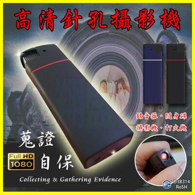 仿真打火機 可點火 1920*1080P微型密錄器 HD隱藏式針孔攝影機 迷你DV蒐證監視器 錄音筆 (5.3折)