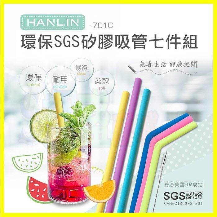 最高規食品級矽膠環保吸管七件組 hanlin-7c1c 直吸管 彎吸管 sgs/fda認證 附吸管刷