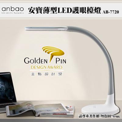 【Anbao】安寶薄型LED護眼檯燈(AB-7720) (6.5折)