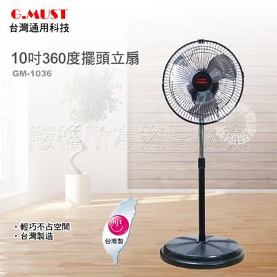 電器妙妙屋-台灣通用科技 10吋新型360度立體擺頭站立電扇(GM-1036) (3.8折)