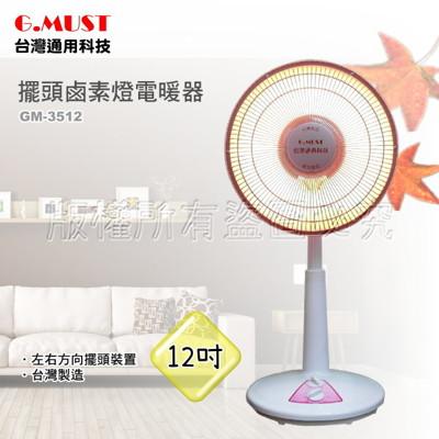 電器妙妙屋-台灣通用科技 12吋擺頭鹵素燈電暖器(GM-3512) (4.7折)