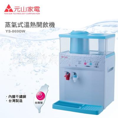 電器妙妙屋-元山牌 防火微電腦蒸汽式溫熱開飲機(YS-869DW) (5.8折)