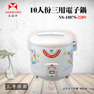 【萬國牌】10人份220V 三用電子鍋(NS-1807) (7折)