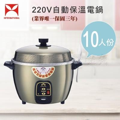 電器妙妙屋-萬國牌 10人份 220V不銹鋼厚釜電鍋(AQ10ST) (4.5折)