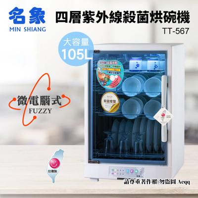 【MIN SHIANG 名象】四層全機不鏽鋼紫外線殺菌烘碗機(TT-567) (9.1折)