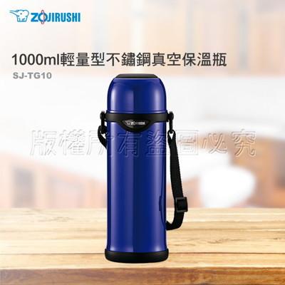 電器妙妙屋-ZOJIRUSHI 象印 SLiT 1.0L 不鏽鋼真空保溫瓶(SJ-TG10) (7.5折)