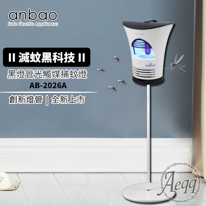 anbao 安寶微電腦光觸媒捕蚊燈(ab-2026a創新黑燈管)