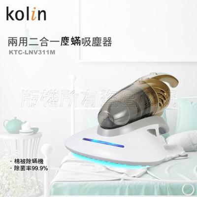 電器妙妙屋- kolin 歌林 二合一塵蟎吸塵器殺菌99%(KTC-LNV311M) (4.3折)