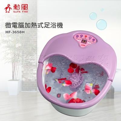 電器妙妙屋-SUPA FINE 勳風 SPA微電腦加熱式足浴機(HF-3658H) (3.3折)