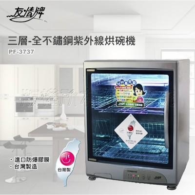 電器妙妙屋-友情牌 66公升全不銹鋼三層紫外線烘碗機(PF-3737) (4.7折)