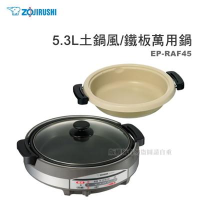 ZOJIRUSHI 象印-5.3L土鍋風/鐵板萬用鍋(EP-RAF45) (7.2折)