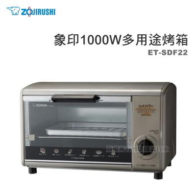 ZOJIRUSHI 象印-多用途烤箱(ET-SDF22) (7.2折)