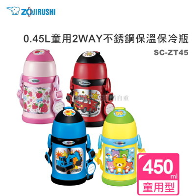ZOJIRUSHI 象印-450ml童用2WAY不銹鋼保溫保冷瓶(SC-ZT45) (5折)