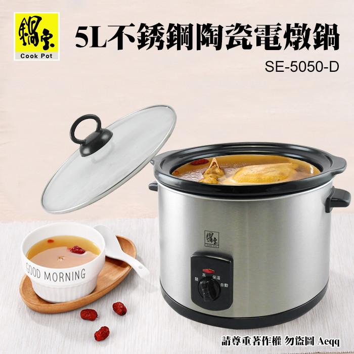 鍋寶5l不銹鋼陶瓷電燉鍋(se-5050-d)