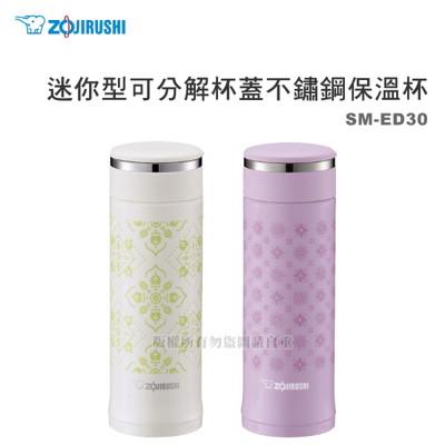 ZOJIRUSHI 象印-0.3L 迷你型可分解杯蓋不鏽鋼真空保溫杯(SM-ED30) (7.4折)
