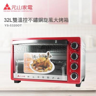 電器妙妙屋-元山牌 32L雙溫控不鏽鋼旋風大烤箱(YS-5320OT) (5.6折)