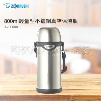 電器妙妙屋-ZOJIRUSHI 象印 0.8L 超輕巧不鏽鋼真空保溫瓶(SJ-TE08) (5.3折)
