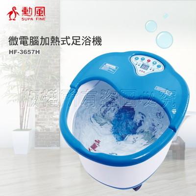 電器妙妙屋-SUPA FINE 勳風 SPA微電腦加熱式足浴機(HF-3657H) (3.3折)