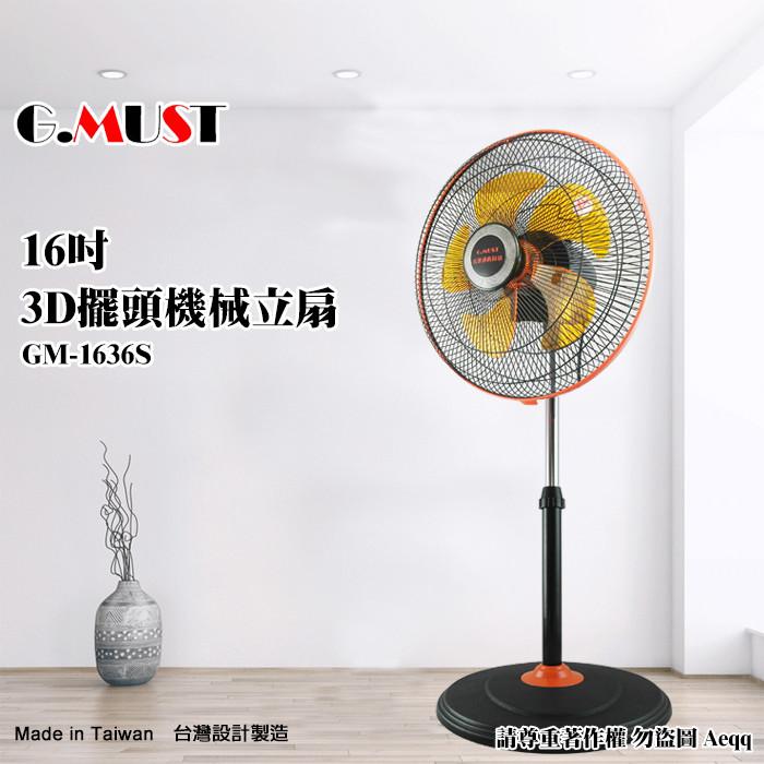 電器妙妙屋-g.must 台灣通用16吋3d擺頭機械立扇(gm-1636s)