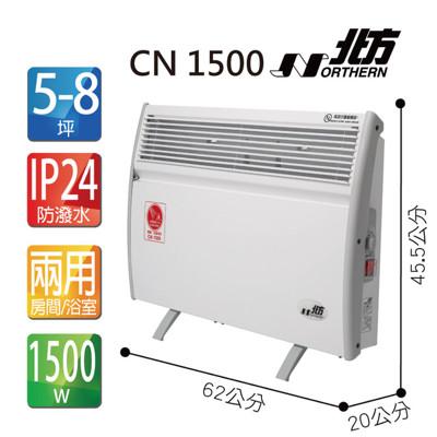 電器妙妙屋-德國北方 第二代對流式電暖器 房間浴室兩用(CH-1501) (7.1折)