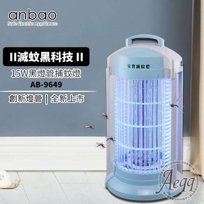 anbao 安寶15w創新黑燈管捕蚊燈(ab-9649)