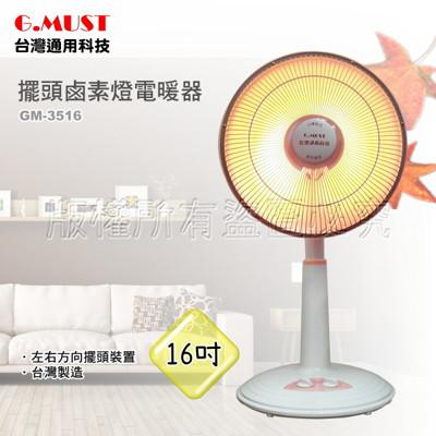 電器妙妙屋-台灣通用科技 16吋擺頭碳素燈電暖器(GM-3516) (4.4折)