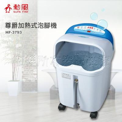 電器妙妙屋-SUPA FINE 勳風 尊爵加熱式泡腳機(HF-3793) (5.8折)