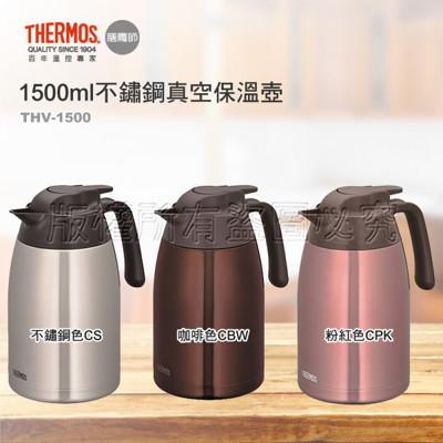 電器妙妙屋-THERMOS 膳魔師 1.5L 不銹鋼真空保溫壺(THV-1500) (5.5折)