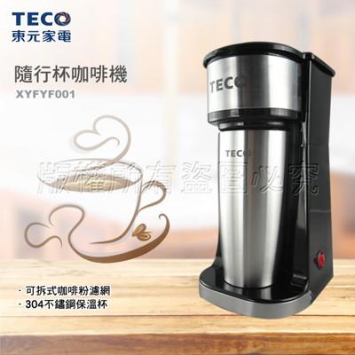 電器妙妙屋-TECO 東元 隨行杯咖啡機(XYFYF001) (4.2折)
