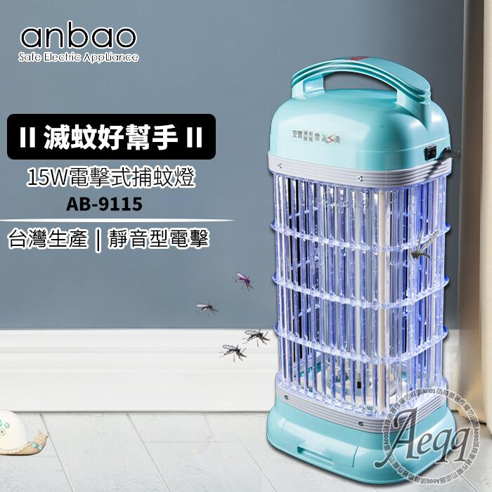 anbao 安寶15w靜音型捕蚊燈(ab-9115)