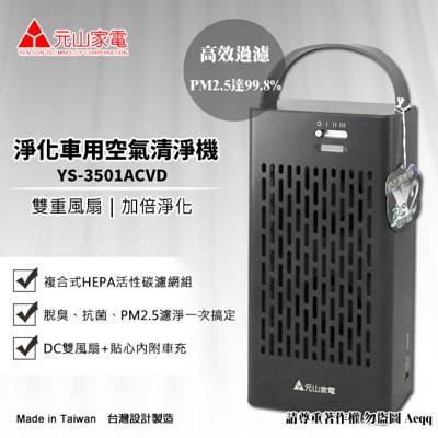 【元山牌】DC變頻淨化車用空氣清淨機(YS-3501ACVD) (6.3折)