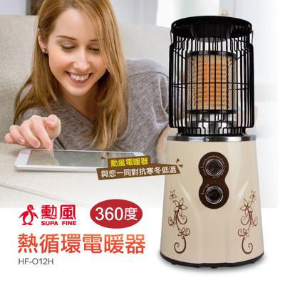 【勳風】360度熱循環電暖器HF-O12H(快速暖房無死角) (7.1折)