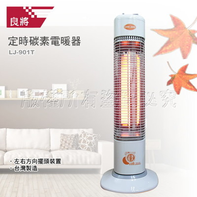 電器妙妙屋-良將牌 定時碳素電暖器(LJ-901T) (5.4折)