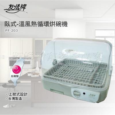 電器妙妙屋-友情牌 臥式溫風熱循環烘碗機(PF-203) (4折)