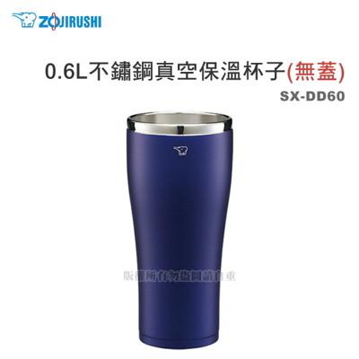 ZOJIRUSHI 象印-600CC 真空304不銹鋼保溫杯(SX-DD60) (2.9折)