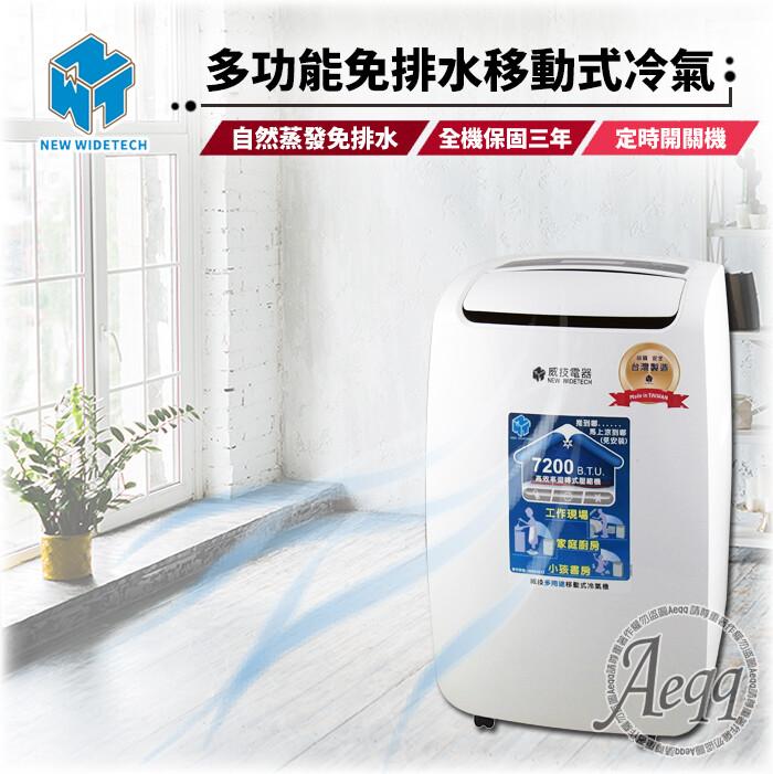 new widetech 威技多功能免排水移動式冷氣(wap-08ec21(7200btu)