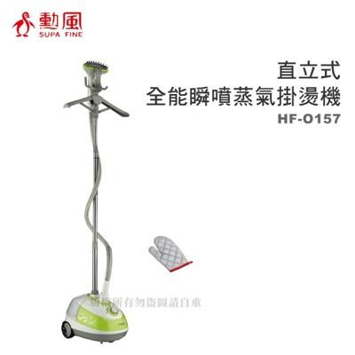 SUPA FINE 勳風-直立式全能瞬噴蒸氣掛燙機(HF-O157) (6.6折)