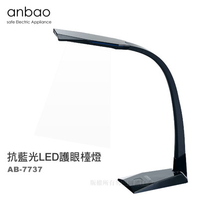 anbao 安寶-抗藍光LED護眼檯燈(AB-7737) (4.5折)