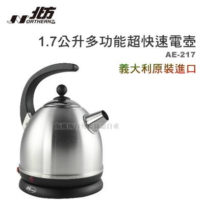 電器妙妙屋-北方 1.7L快速電茶壺(AE-217-MS)義大利原裝進口 (5折)