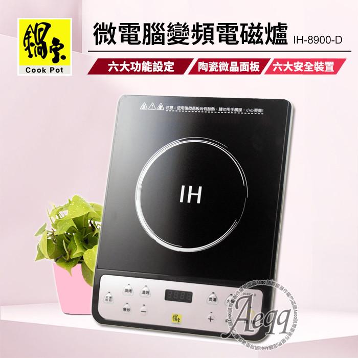 鍋寶微電腦變頻電磁爐(ih-8900-d)